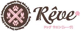 ドッグサロン REVE ロゴ