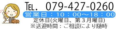 加古川市 ドッグサロン reve電話番号
